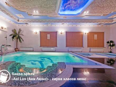 Сауна Ани Люкс Пражская ул., 35А, Санкт-Петербург