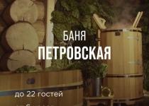Баня Бор Санкт-Петербург, п. Солнечное, Приморское ш., 385А