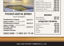 Сауна Чёрное и белое Приморское ш., 238, Сестрорецк